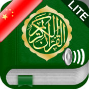 Quran Audio MP3 Chinese and in Arabic (Lite)