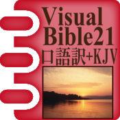 Visual Bible 21 口語訳聖書+KJV 2.21