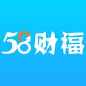 58财福 1.1.6
