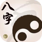 八字与五行 (亚洲版)