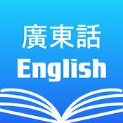 广东话(粤语)英语词典 Cantonese English Dictionary 免费