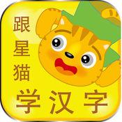 StarQ_学汉字6 1.1.1