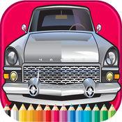 汽車經典彩圖 - 孩子的活動