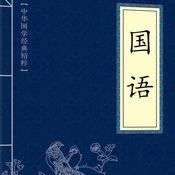 《国语》--- 中国最早的一部国别体著作
