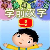 学前 幼升小必会汉字 9 - 自然篇