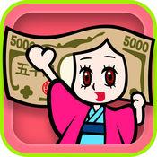 【無料】家計簿の節約カネ子:お金をカンタンに管理 2.4