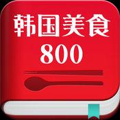 韩国美食800