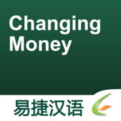 Changing Money - Easy Chinese | 换钱 - 易捷汉语 1.0.0