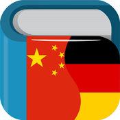 德汉字典 Wörterbuch & Übersetzer Deutsch Chinesisch