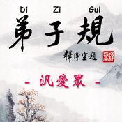 Di-Zi-Qui弟子規中英有聲書_6汎愛眾 TW-En