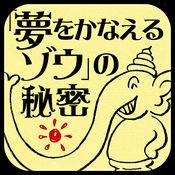「夢をかなえるゾウ」の秘密 1