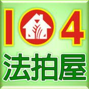 104法拍網 全台法拍屋搜尋引擎 1.1.1