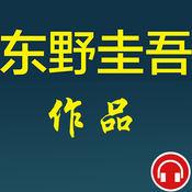 【有声】推理小说合集&东野圭吾 1