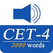 CET4重要英语单词(发音版) 1.2.0