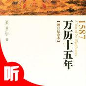 【有声】「万历十五年」黄仁宇著明史研究专著 1