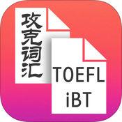 4周完美攻克TOEFL iBT词汇周计划  4