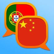Dicionário Português Chinês 葡萄牙语中文字典 2.0.46