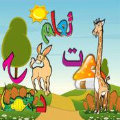 玩耍和学习阿拉伯语 2.3