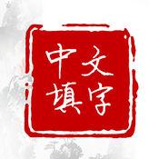 中文填字游戏 - 填字,填词,填成语