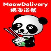 MeowDelivery 猫本送餐