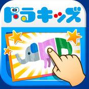 哆啦-孩子×洗牌拼图 3.4