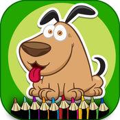 自由宠物 的着色游戲小游戏 对于儿童