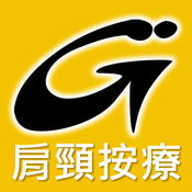 GigaFit 肩頸按療 1