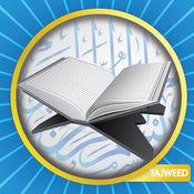古兰经触摸板 1.5