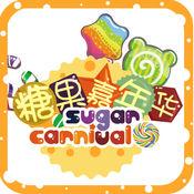 糖果嘉年华-粉碎并消除萌萌糖果的消消糖果大作战 1.1.0