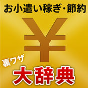 【裏ワザ】お小遣い稼ぎ・節約大辞典 1.1