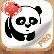 嘟嘟的汉字旅行:体验中国文化、美食与汉字 3.22