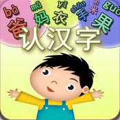 150个 学前儿童必认汉字 - 幼儿 儿童认知系列15 1.1