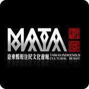 MATA台東原住民文化會館 1.0.0