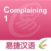 Complaining 1 - Easy Chinese | 情绪的表达 1 - 易捷汉语