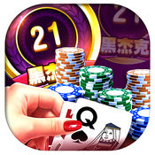 21点 电玩城 - 黑杰克扑克单机游戏