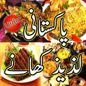 巴基斯坦食品 - 最佳健康食品中的配方乌尔都语
