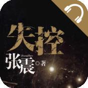 【有声】张震鬼故事系列-失控