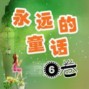 【图文高清】经典 童话 中的小故事6卷 12.5