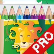 绘图上色:丛林动物 PRO 5