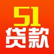 51贷款超市-一键申请上百家贷款平台的贷款超市