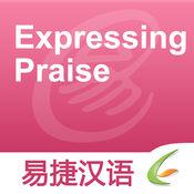 Expressing Praise  1.0.0