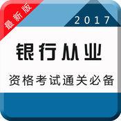2017银行从业资格考试专业版-章节、历年、押题全覆盖