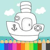 船图画书 - 学习车辆为孩子 1