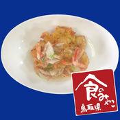 鸟取县 1.0.2