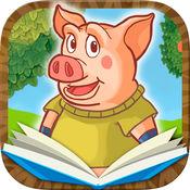 三只小猪经典童话故事+画画拼图互动游戏-适合3到9岁宝宝儿