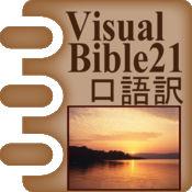 Visual Bible 21 口語訳聖書 2.2