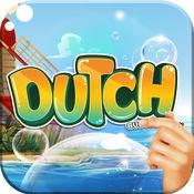 沐浴泡泡 荷兰语: 学习荷兰语 PRO 1.1