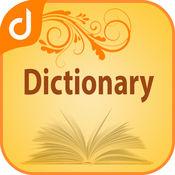 字典伊斯兰词汇与表达 1.4