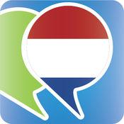 荷兰语短语手册 - 轻松游荷兰