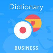 Expressis Dictionary – Espa?ol 1.0.1